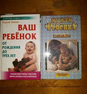 Книги для будущих мам.