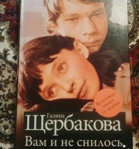 Галина Щербакова-Вам и не снилось