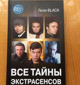 """Книга 📚 """"Все тайны экстрасенсов"""""""