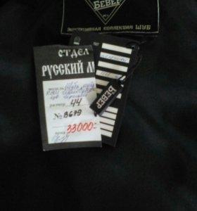 Шуба. Мутон- Чернобурка