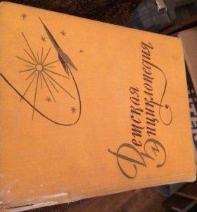 Детская энциклопедия 1956 года