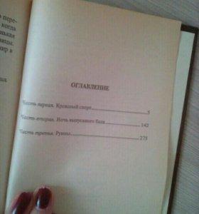 """Книга. Стивен Кинг """"Кэрри"""""""