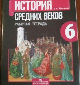 История средних веков Е А Крючкова 6 класс