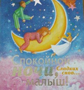 """Книга """"сказки на ночь"""""""