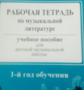 Учебники для муз. шк. Муз. лит 4 кл.