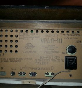 Радиола урал 111