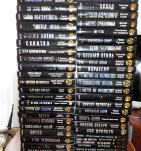 Книги «S.T.A.L.K.E.R.»
