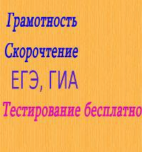 Русский язык, егэ,гиа,скорочтение,готовлю к школе