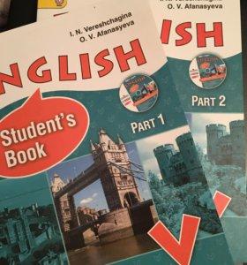 Английский язык, 5 классс
