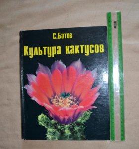 книга Культура кактусов Батов