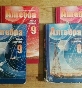 Учебники по алгебре за 8 и 9 класс