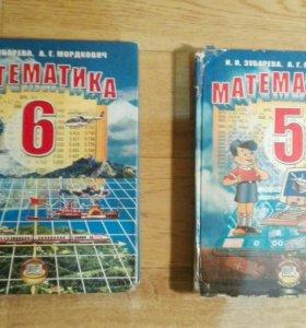 Учебники по математике ща 5 и 6 класс