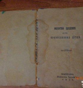 Молитвенник 1937Г