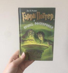 "Книги ""Гарри Поттер"" Джоан Роулинг"
