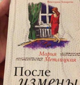 Современные романы о жизни и любви