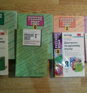 Учебники по русскому языку за 5 , 6 , 8 и 9 класс