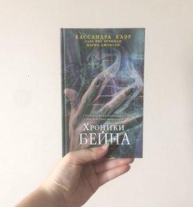 """Книга """"Хроники Бейна"""" Кассандры Клэр"""
