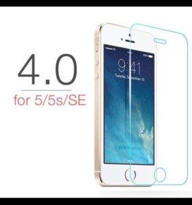 Защитные стекла на iPhone 5,5s,5c,SE