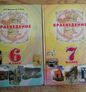 Учебник по краеведению
