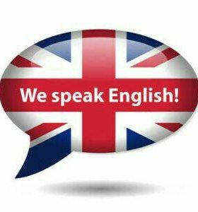 Английский язык г.Бор