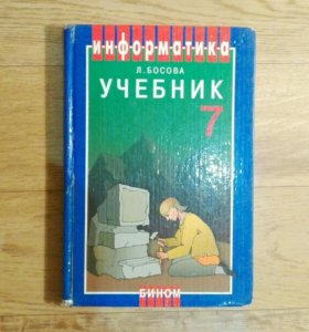 Учебник по информатике за 7 класс