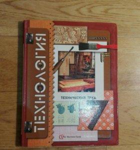 Учебник по технологии за 7класс