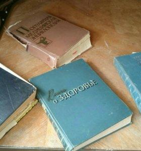Книги энциклопедии, издательство СССР