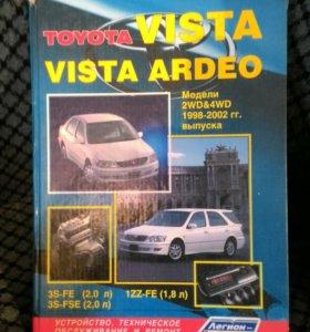 Книга по ремонту и обслуживанию Toyota Vista Ardeo