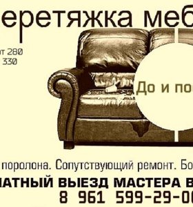 Мягкая мебель на заказ, перетяжка