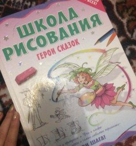 Книга для РИСОВАНИЯ