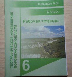 Рабочая тетрадь по краеведению. 6 класс