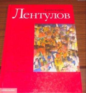 Книга лентулов живопись
