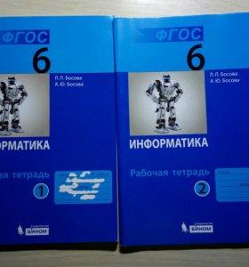Тетради по информатике (2. Шт.) 6 класс