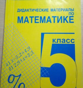 Дидактические материалы по математике 5 класм