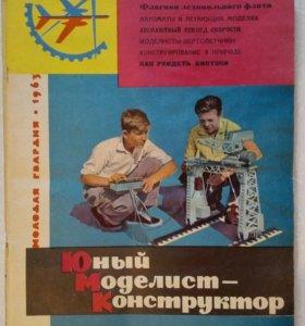 Юный моделист-конструктор за 1963 год.