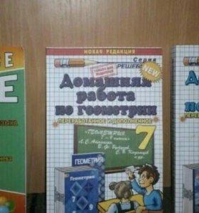Ответы к учебникам 7кл