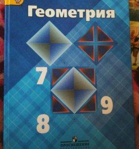 Геометрия 7-9