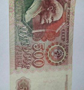 500 рублей 1992 г. Серия ГТ