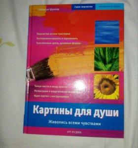 """Книга """"картины для души"""""""