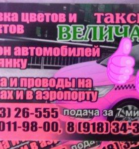 """ТАКСИ_""""ВЕЛИЧАНКА"""""""