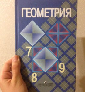 Учебник по геометрии, сборник заданий по алгебре