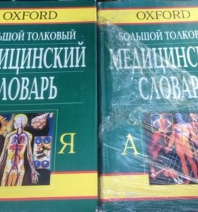 Медицинский словарь и справочник фельдшера.