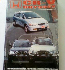 Книга по ремонту CR-V, Odyssey
