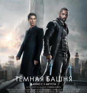 Постер к фильму Темная башня 70 на 100 см