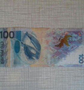 Памятная банкнота 100 рублей Сочи