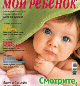 "Журналы ""мой ребёнок"""
