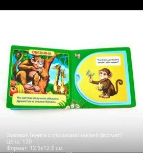 Зоопарк (книга с окошками малый формат) Цена: 120