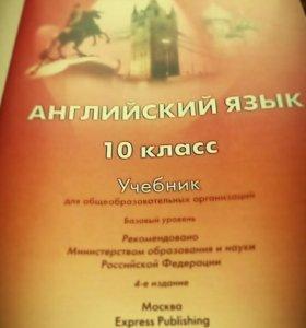 Учебник Английского 11 класс