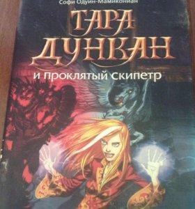 Фантастическая книга