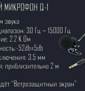 Петличный микрофон для ПК, Видеокамеры, Фотокамеры